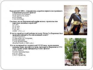 Куда весной 1696 г. отправились корабли первого построенного в Воронеже русского