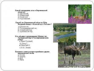 Какой заповедник есть в Воронежской области? а) Баронский; б) Княжеский; в) Граф