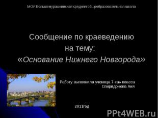 МОУ Большемурашкинская средняя общеобразовательная школа Сообщение по краеведени