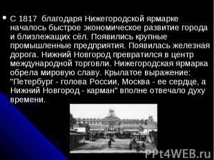 С 1817 благодаря Нижегородской ярмарке началось быстрое экономическое развитие