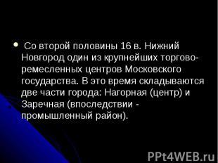 Со второй половины 16 в. Нижний Новгород один из крупнейших торгово-ремесленных