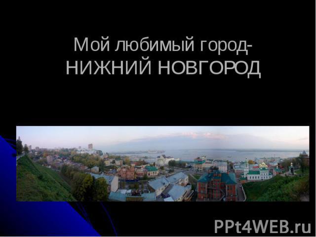 Мой любимый город- НИЖНИЙ НОВГОРОД