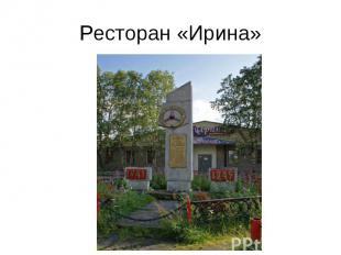 Ресторан «Ирина»
