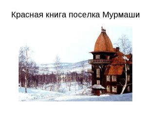 Красная книга поселка Мурмаши