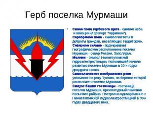Герб поселка Мурмаши Синее поле гербового щита - символ неба и авиации (Аэропорт