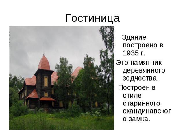 Гостиница Здание построено в 1935 г. Это памятник деревянного зодчества. Построен в стиле старинного скандинавского замка.