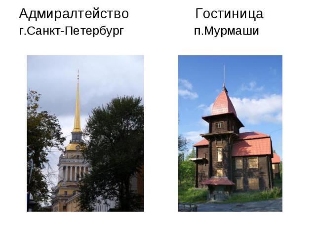 Адмиралтейство Гостиница г.Санкт-Петербург п.Мурмаши