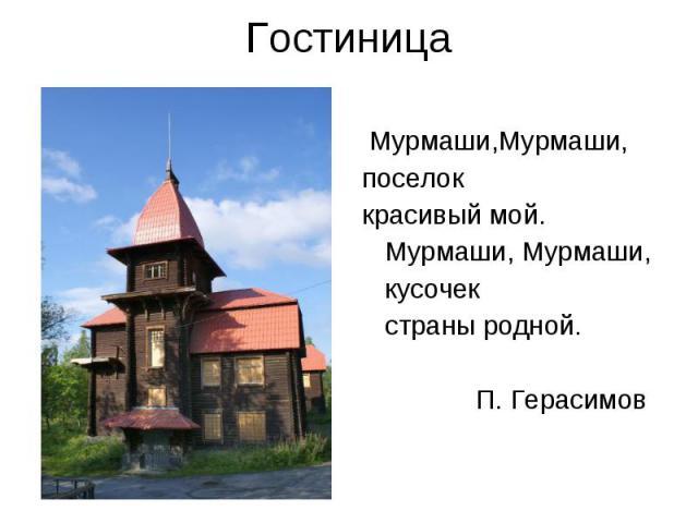 Гостиница Мурмаши,Мурмаши, поселок красивый мой. Мурмаши, Мурмаши, кусочек страны родной. П. Герасимов