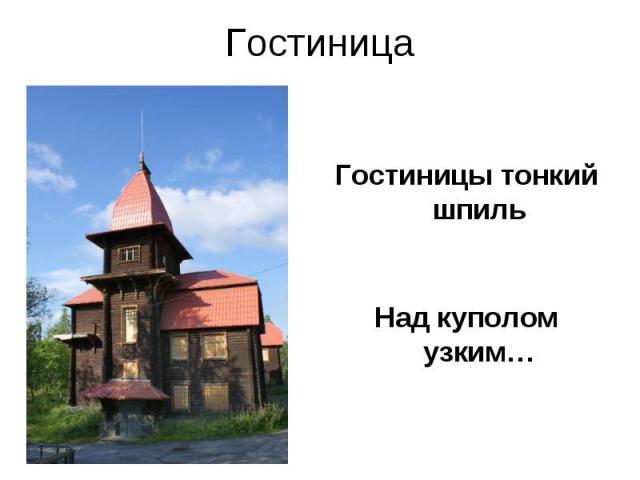 Гостиница Гостиницы тонкий шпиль Над куполом узким…