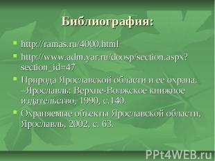 Библиография: http://ramas.ru/4000.html http://www.adm.yar.ru/doosp/section.aspx