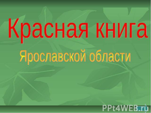 Красная книга Ярославской области