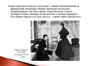 Роман «Красное и черное», быть может, самый необыкновенный во французской литера