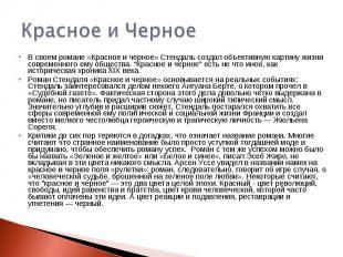 Красное и Черное В своем романе «Красное и черное» Стендаль создал объективную к