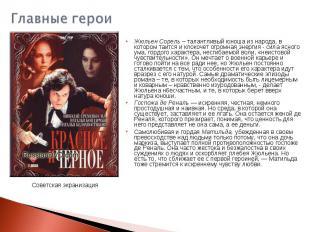 Главные герои Жюльен Сорель – талантливый юноша из народа, в котором таится и кл