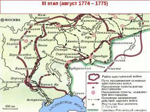 III этап (август 1774 – 1775)