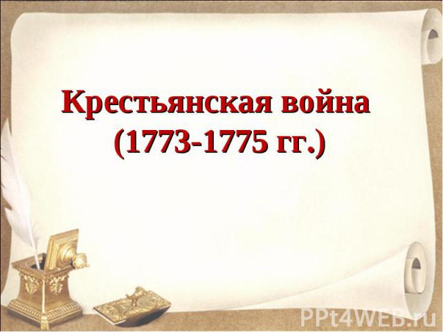 Крестьянская война (1773-1775 гг.)