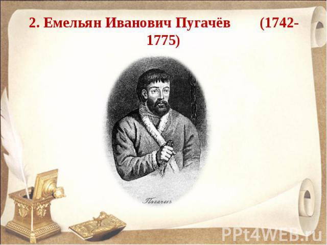 2. Емельян Иванович Пугачёв (1742-1775)