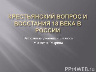 Крестьянский вопрос и восстания 18 века в России Выполнила ученица 7 Б класса Ма