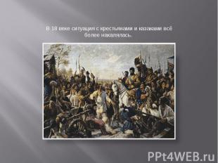 В 18 веке ситуация с крестьянами и казаками всё более накалялась.