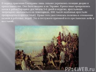 В период правления Екатерины лишь сильнее укрепились позиции дворян и крепостнич