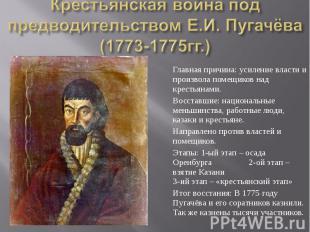 Крестьянская война под предводительством Е.И. Пугачёва (1773-1775гг.) Главная пр