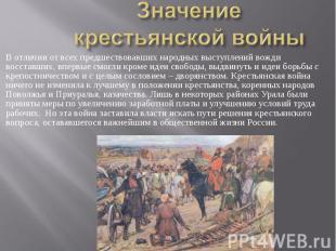 Значение крестьянской войны В отличии от всех предшествовавших народных выступле