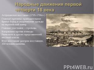 Народные движения первой четверти 18 века Астраханское восстание (1705-1706гг.)