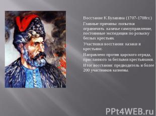 Восстание К.Булавина (1707-1708гг.) Главные причины: попытки ограничить казачье
