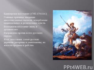 Башкирское восстание (1705-17011гг.) Главные причины: введение многочисленных на