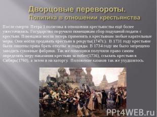 Дворцовые перевороты. Политика в отношении крестьянства После смерти Петра 1 пол