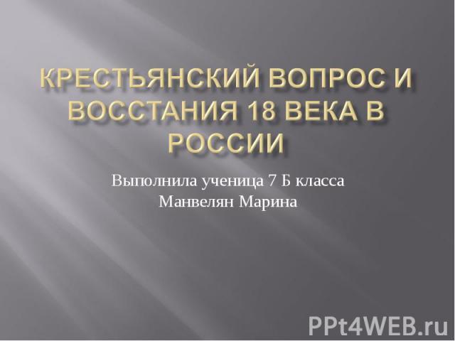 Крестьянский вопрос и восстания 18 века в России Выполнила ученица 7 Б класса Манвелян Марина