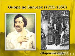 Оноре де Бальзак (1799-1850) «Шагреневая кожа»