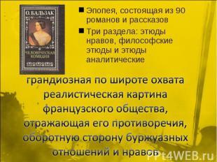 Эпопея, состоящая из 90 романов и рассказов Три раздела: этюды нравов, философск