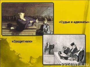 «Судьи и адвокаты» «Защитник»