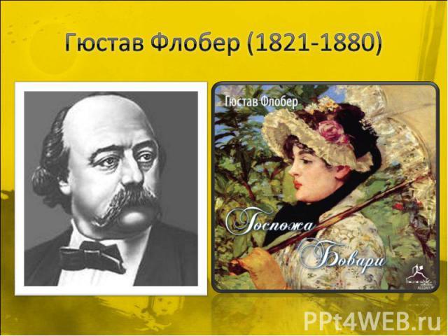 Гюстав Флобер (1821-1880)