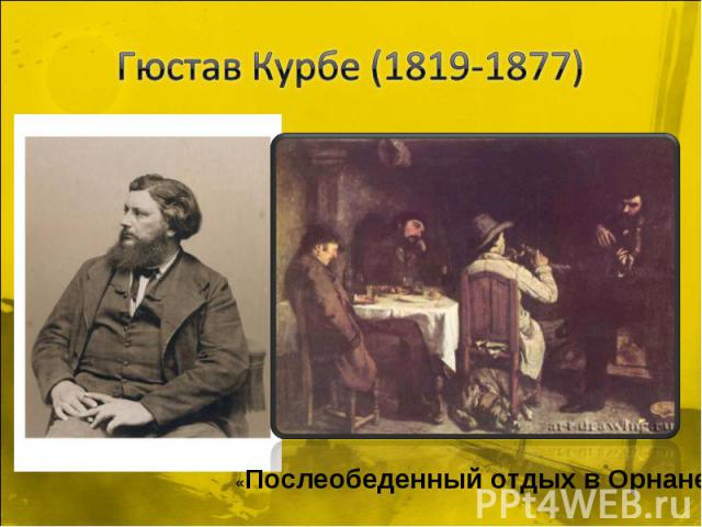 Гюстав Курбе (1819-1877) «Послеобеденный отдых в Орнане»