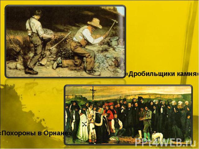 «Дробильщики камня» «Похороны в Орнане»