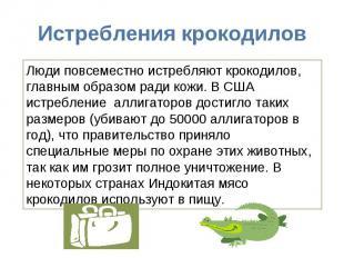 Истребления крокодиловЛюди повсеместно истребляют крокодилов, главным образом ра
