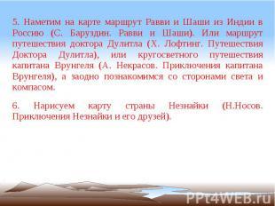 5. Наметим на карте маршрут Равви и Шаши из Индии в Россию (С. Баруздин. Равви и