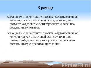 3 раунд:Команде № 1: в контексте проекта «Художественная литература как смыслово