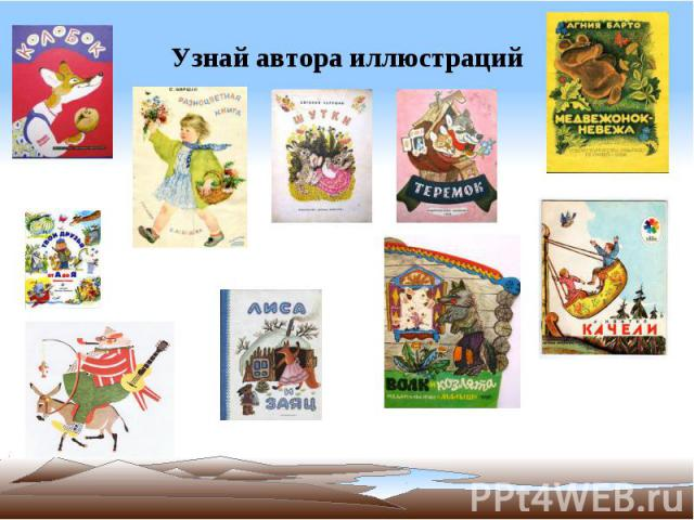 Узнай автора иллюстраций