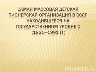 Самая массовая детская Пионерская организация в СССР находившееся на государстве