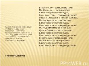 Гимном пионерской организации считается «Марш юных пионеров» — советская пионерс
