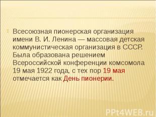Всесоюзная пионерская организация имени В. И. Ленина — массовая детская коммунис