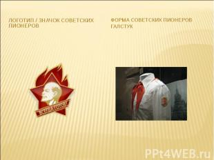 Логотип / Значок Советских пионеров Форма Советских пионеров Галстук