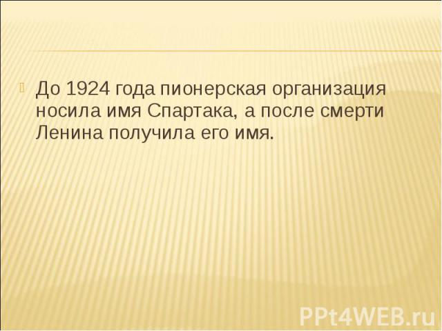 До 1924 года пионерская организация носила имя Спартака, а после смерти Ленина получила его имя.