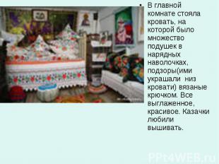 В главной комнате стояла кровать, на которой было множество подушек в нарядных н