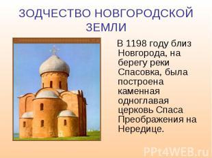 ЗОДЧЕСТВО НОВГОРОДСКОЙ ЗЕМЛИ В 1198 году близ Новгорода, на берегу реки Спасовка