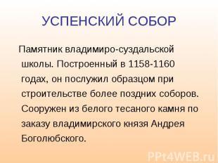 УСПЕНСКИЙ СОБОР Памятник владимиро-суздальской школы. Построенный в 1158-1160 го