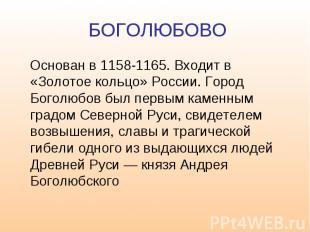 БОГОЛЮБОВО Основан в 1158-1165. Входит в «Золотое кольцо» России. Город Боголюбо